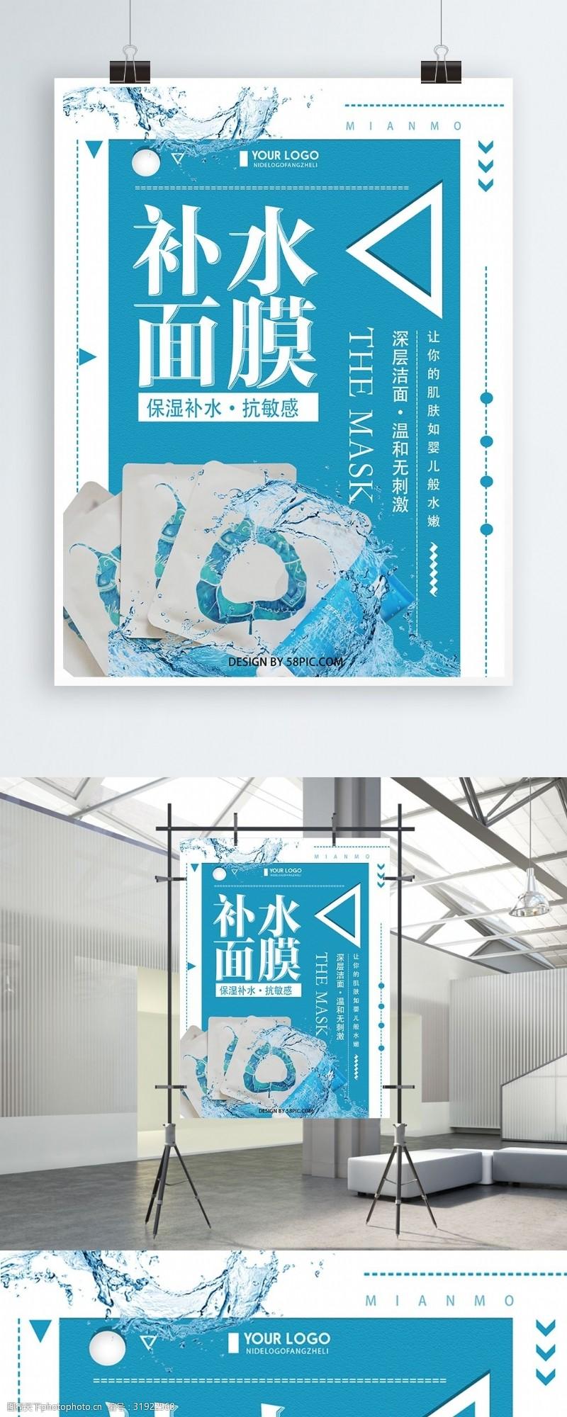 蓝色创意简约补水面膜宣传海报