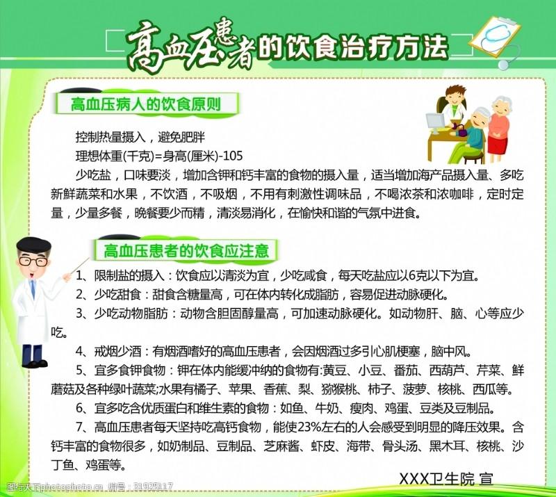 饮食原则高血压患者的饮食治疗方法
