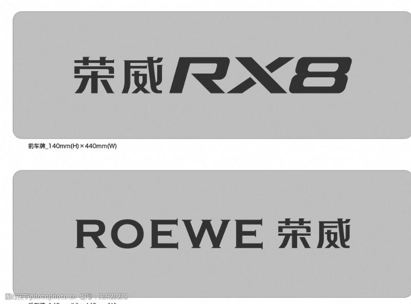 系列文件荣威RX8车铭牌