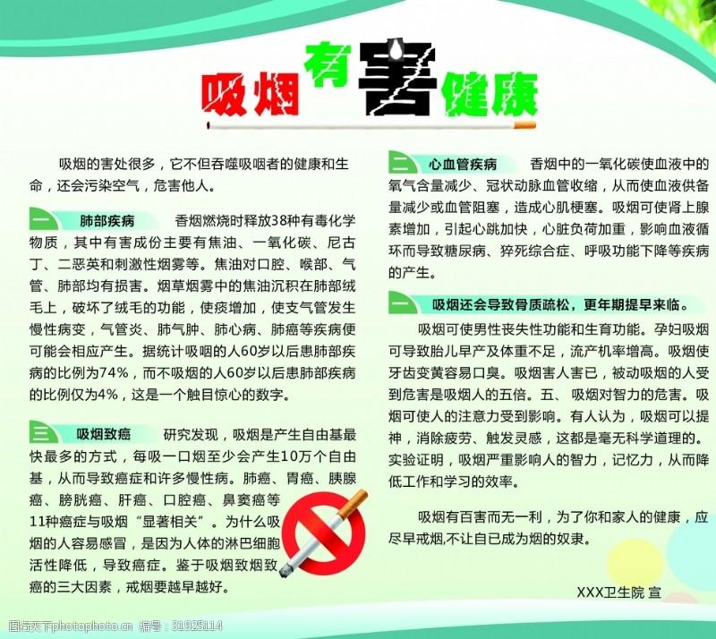 饮食原则吸烟有害健康
