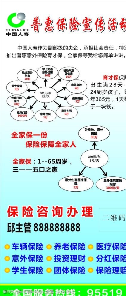 中国人寿展架图片