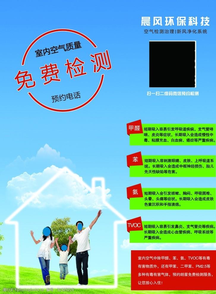环保彩页设计