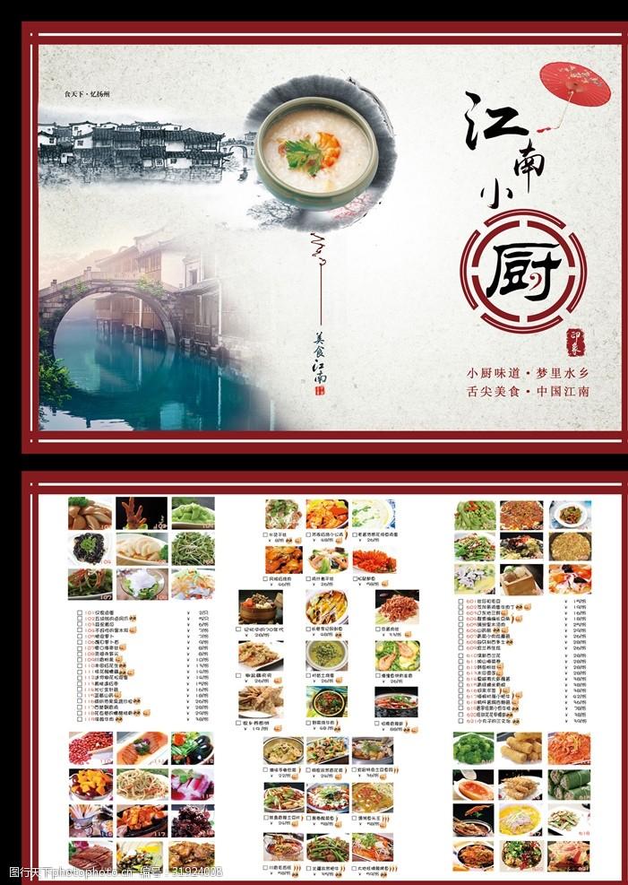 江南小厨餐单正反面设计