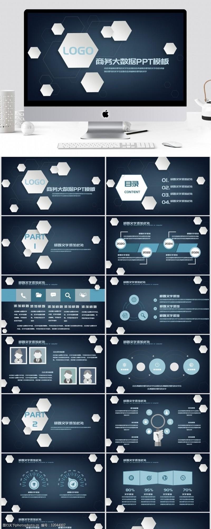 数据ppt模板蓝色科技商务大数据PPT模板