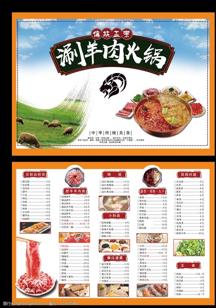 涮羊肉火锅主题菜单正反面设计