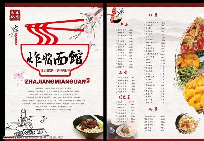 炸酱面馆菜单正反面设计