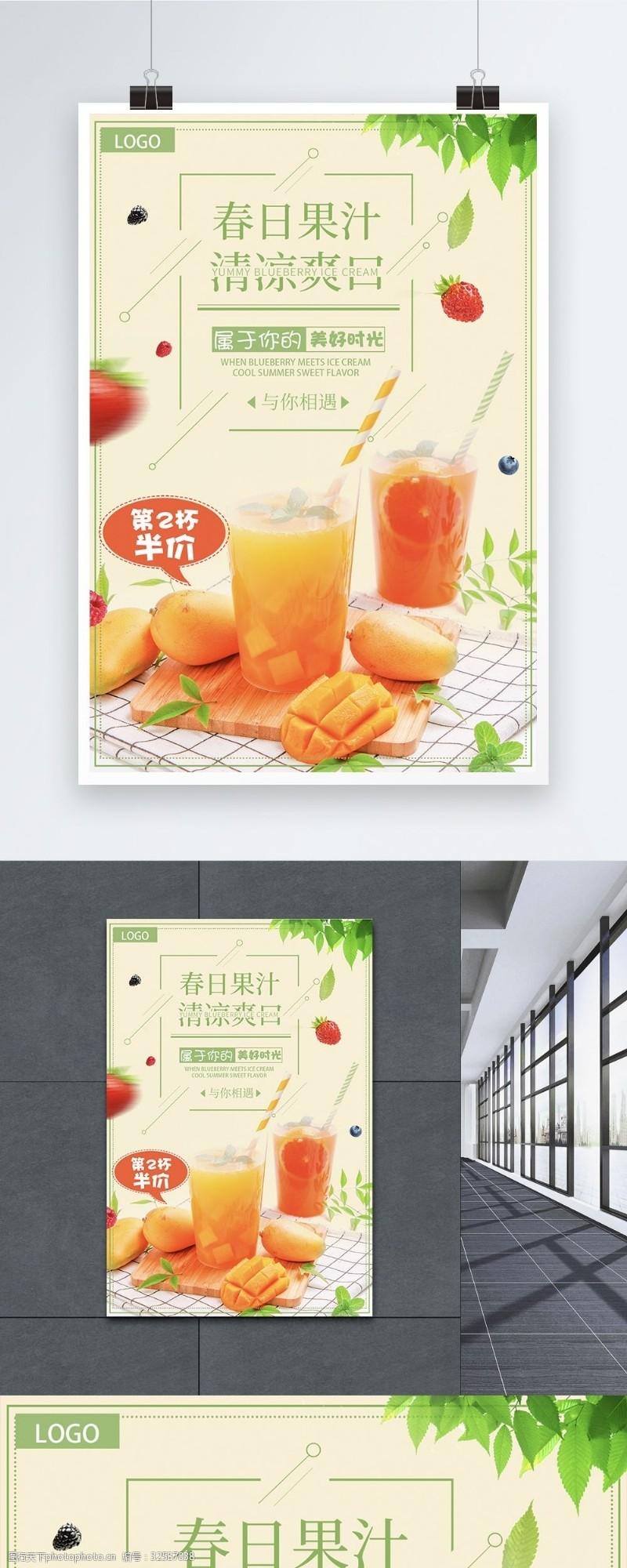 水果汁简约春日果汁促销海报