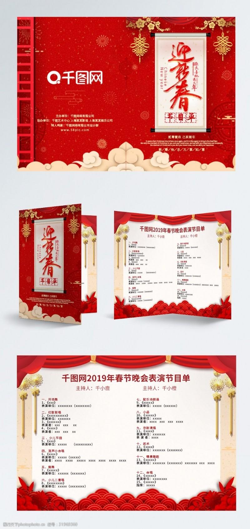 烟花花可商用中国风红色简约迎新春猪年年会节目单
