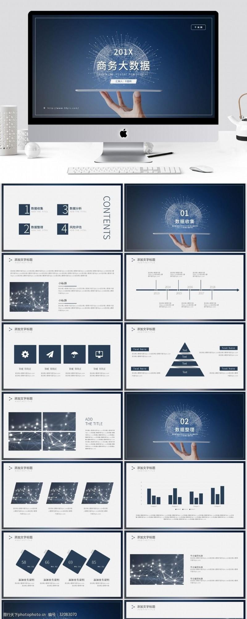 数据ppt模板蓝色科技风商务大数据PPT模板