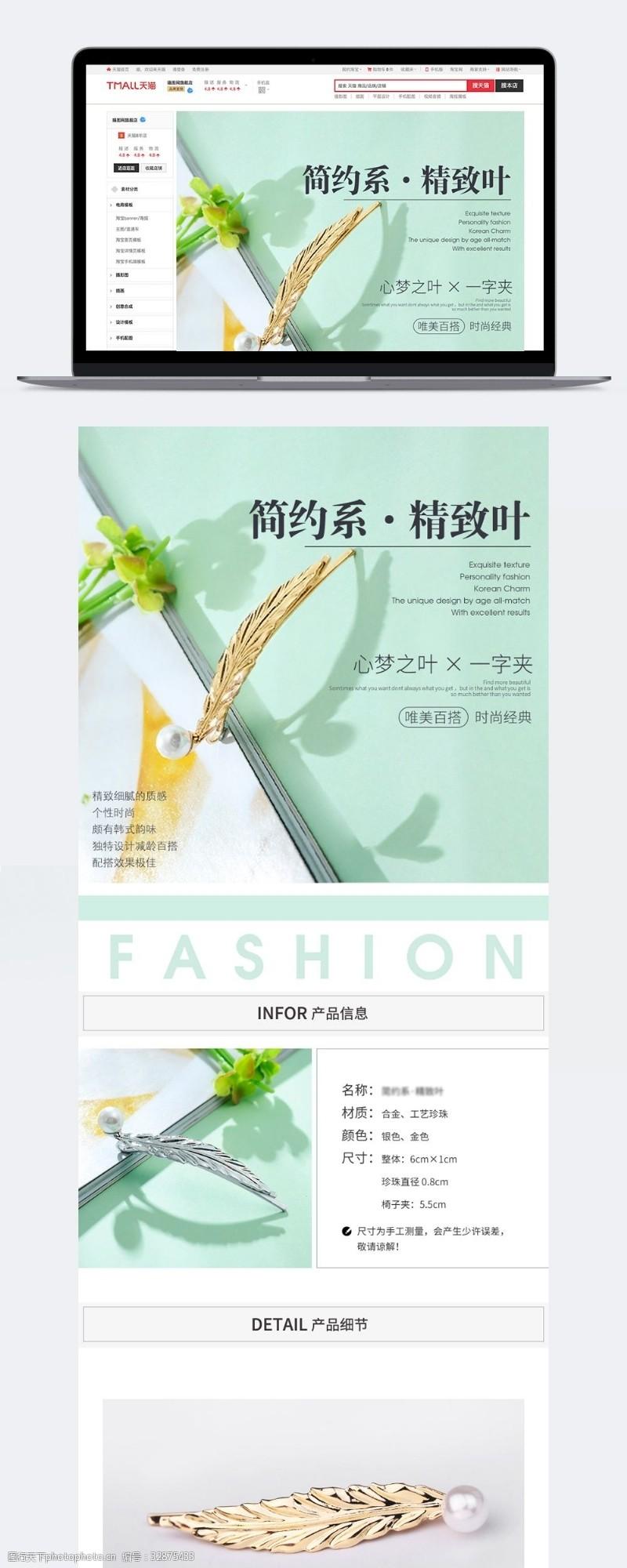 时尚经典精致头饰一字夹淘宝详情页