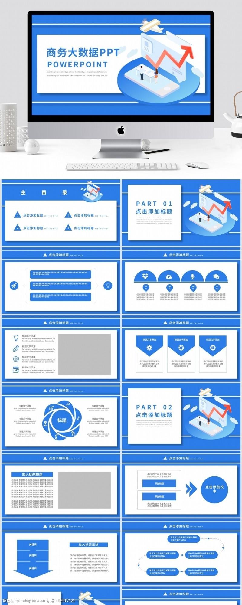 数据ppt模板蓝色科技2.5D风商务大数据PPT模板