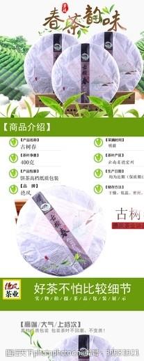 茶文化字体茶文化