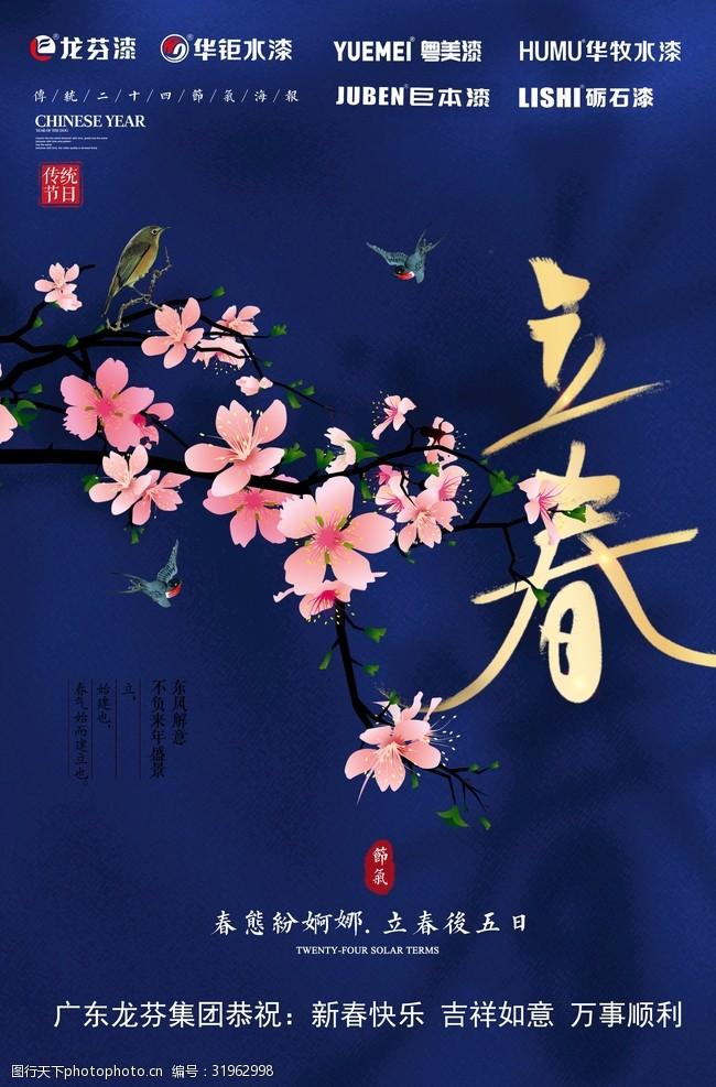 木器漆龙芬漆粤美漆立春