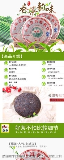 茶文化字体茶文化茶画册茶叶