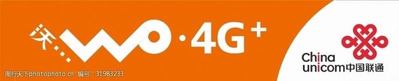 联通4g联通4G门头规范