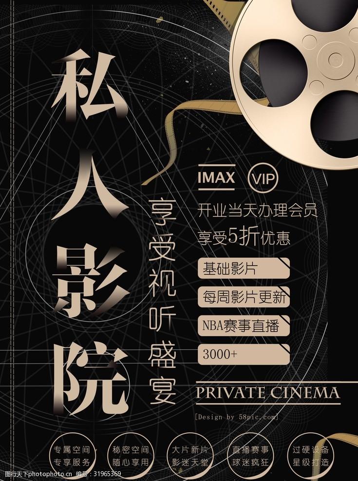 免费电影私人影院