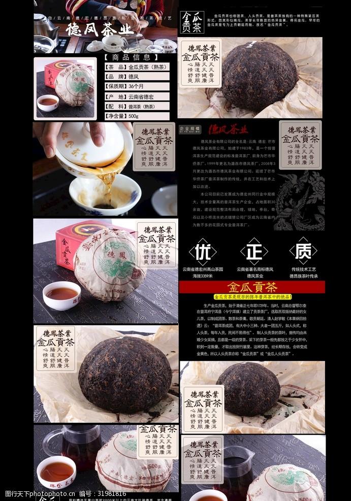茶文化字体志成茶业茶文化茶画册茶叶