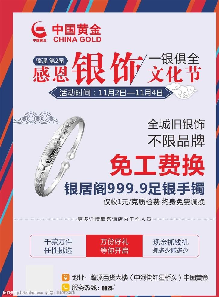 珠宝dm单中国黄金宣传单