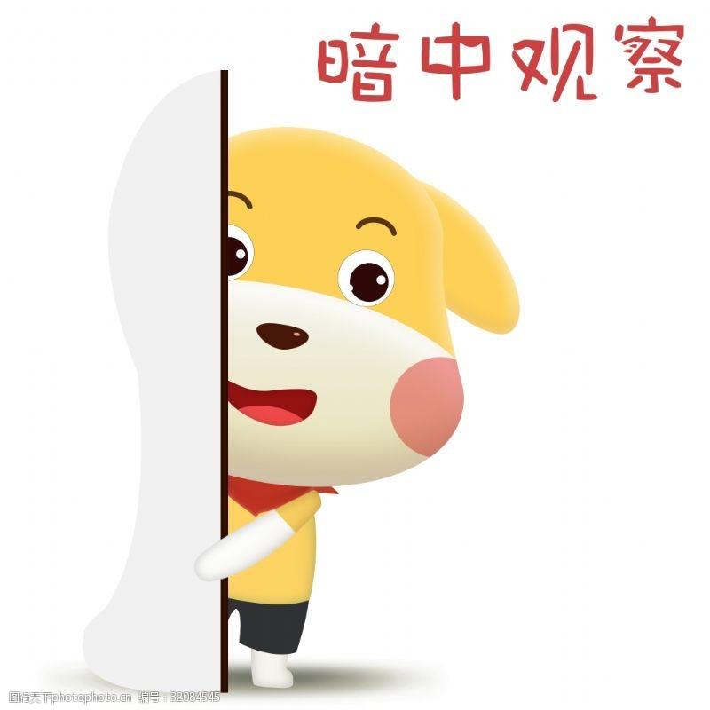 撒花微立体可爱萌萌哒小黄狗乐乐卡通表情包配图