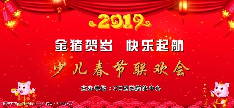 快乐起航2019春节联欢会