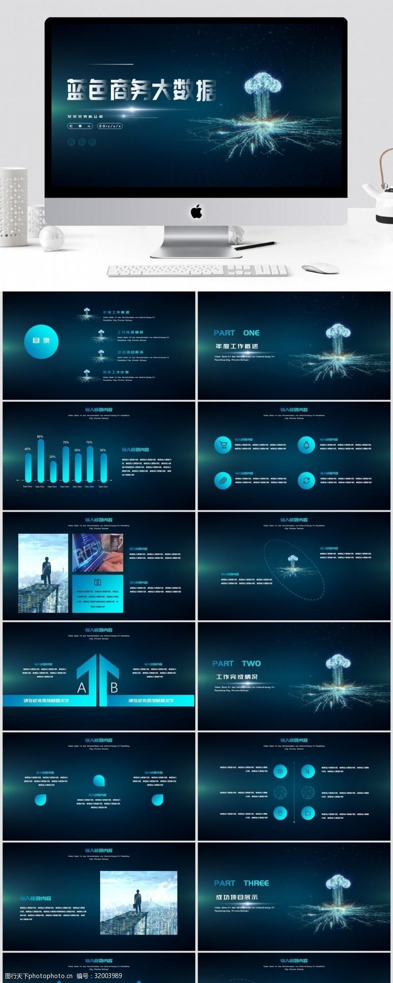 数据ppt模板2019蓝色科技风互联网大数据PPT模板