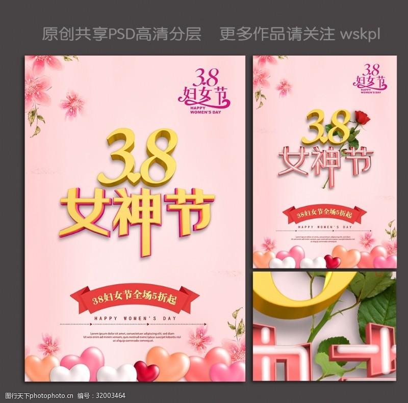 三八节宣传38女神节海报