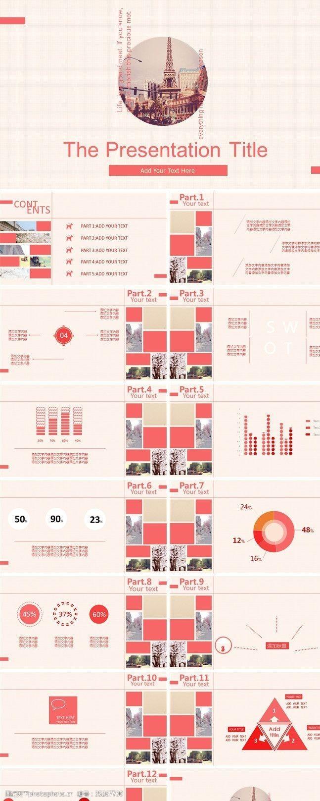 企业ppt模板红色简约扁平化PPT模板