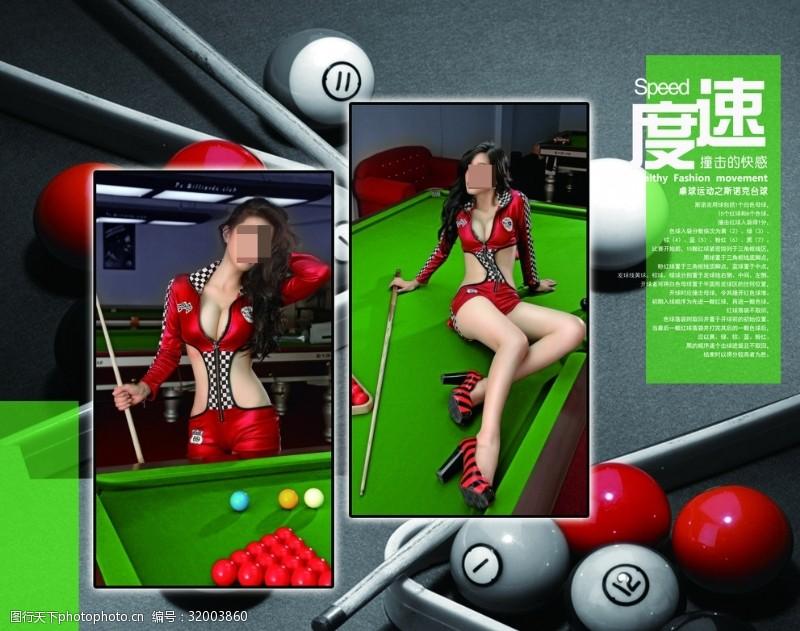 明星图片台球俱乐部度速台球体育