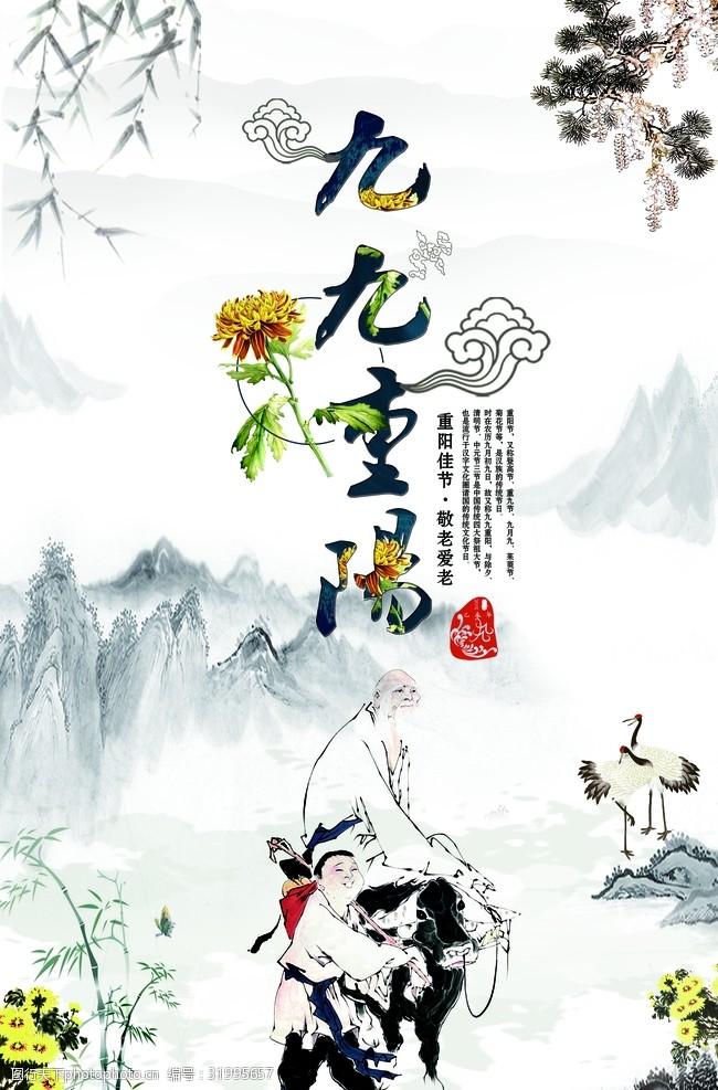 辞青重阳节海报
