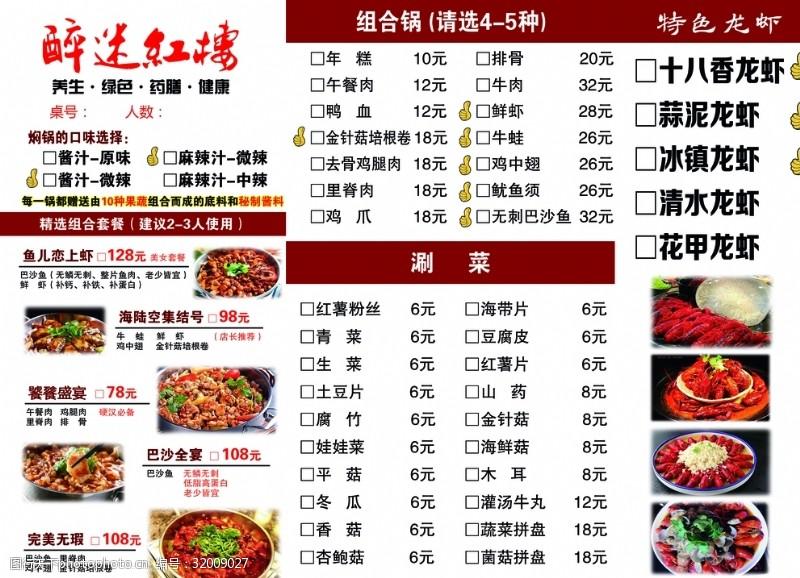 个性菜单设计菜单价目表