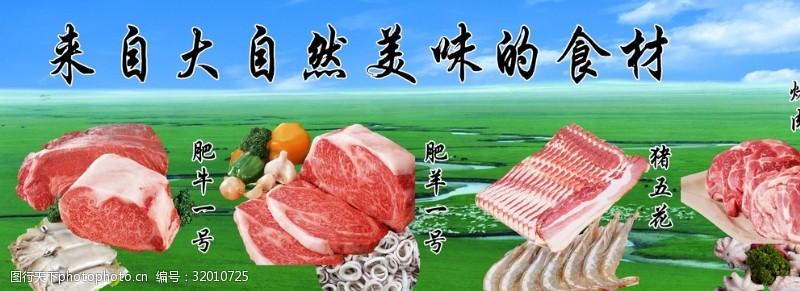 猪五花肉类展示