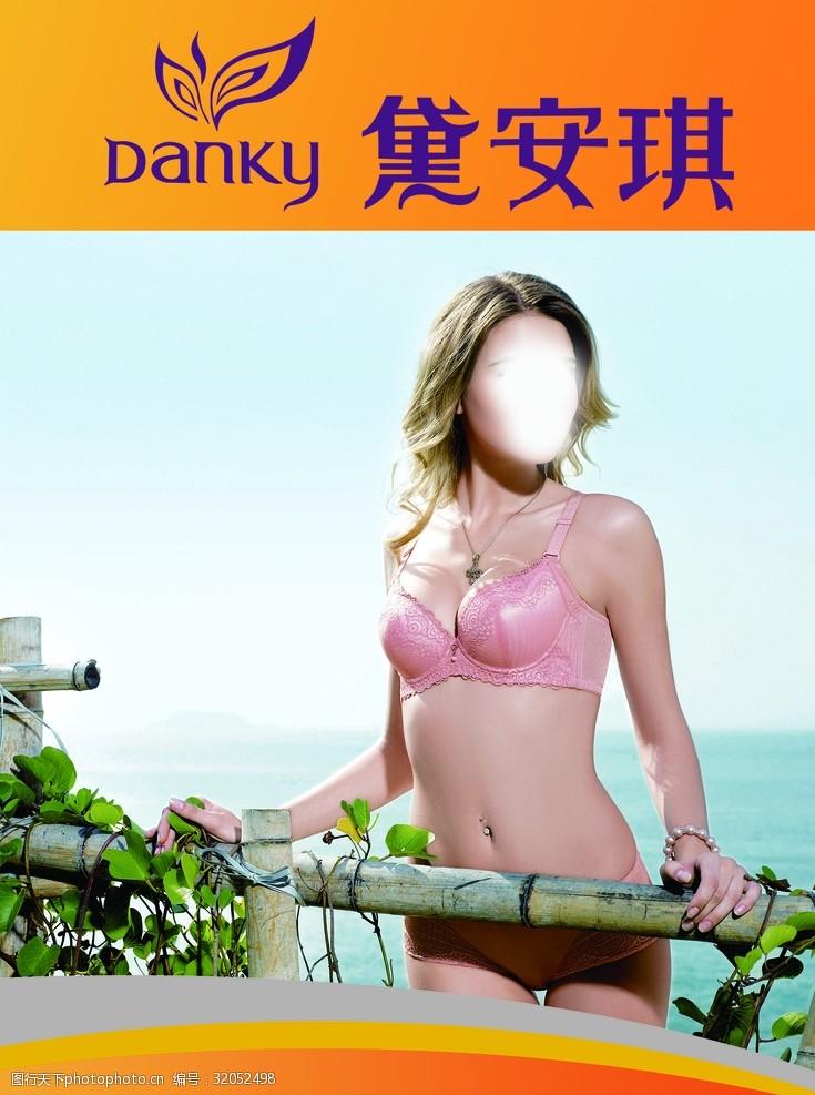 淘宝内衣海报内衣banner
