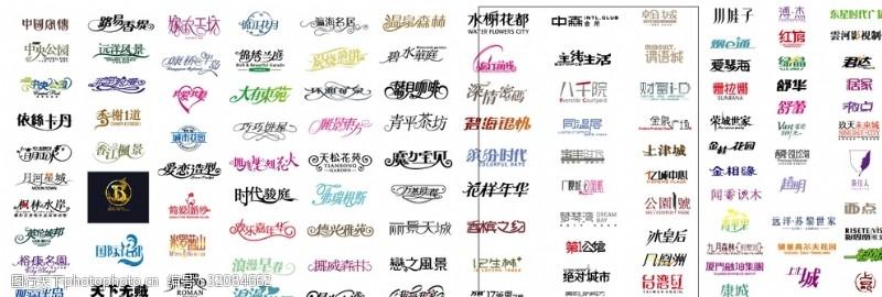 浪漫满屋中文字体设计