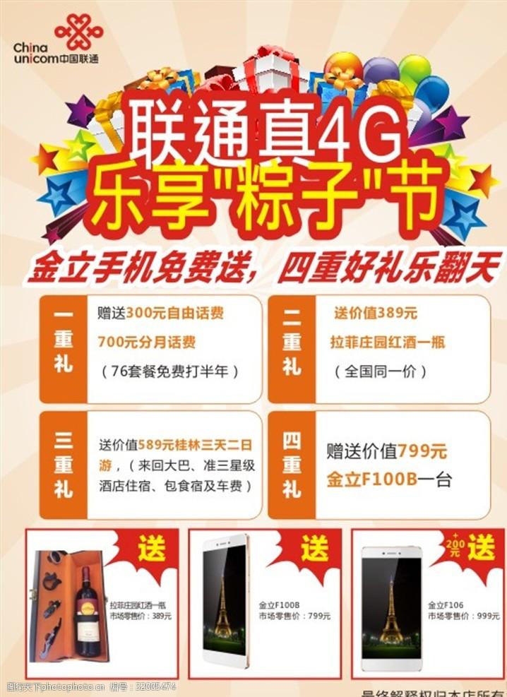 联通4g粽子节