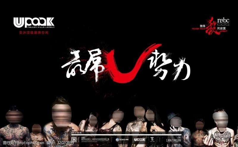黑白红最屌U势力海报