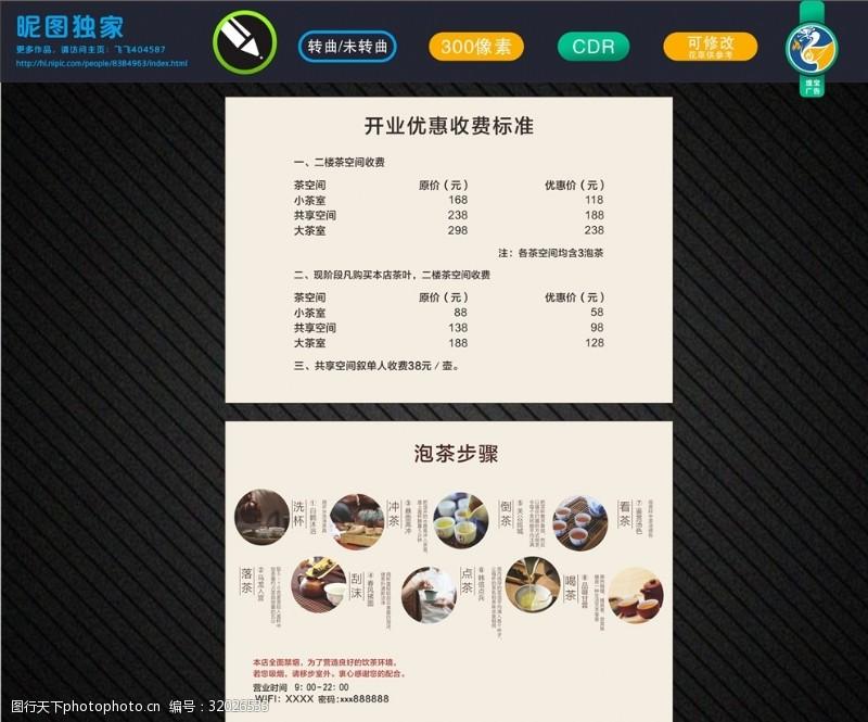 茶文化字体茶馆标志茶文化茶茶馆茶单