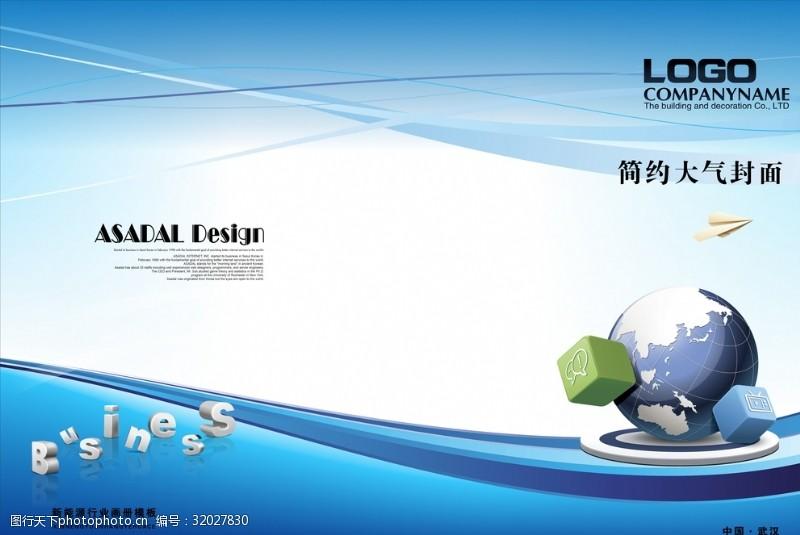 资质文件产品手册封面