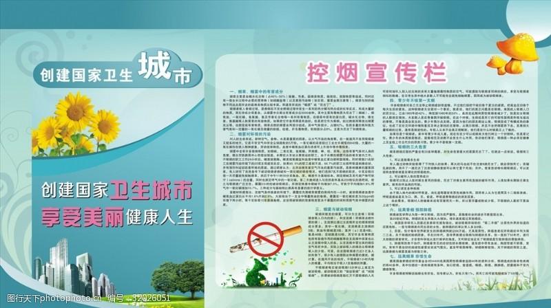 控烟宣传单创建国家卫生城市