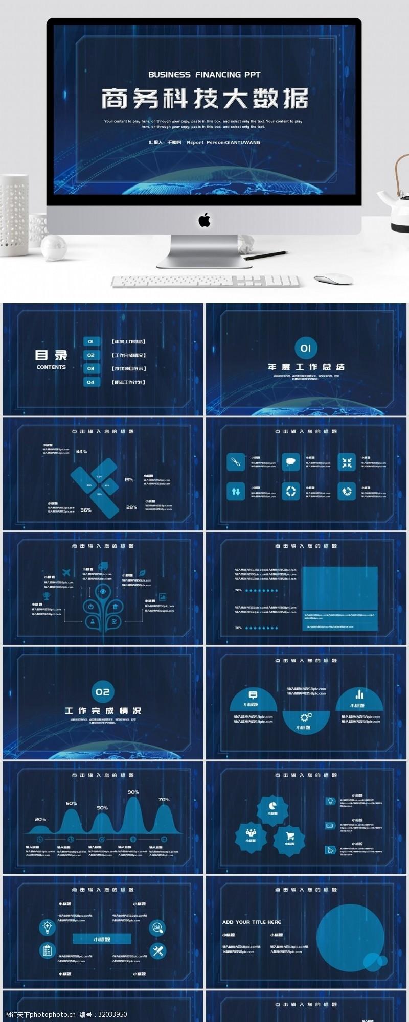 数据ppt模板蓝色时尚商务科技大数据PPT模板