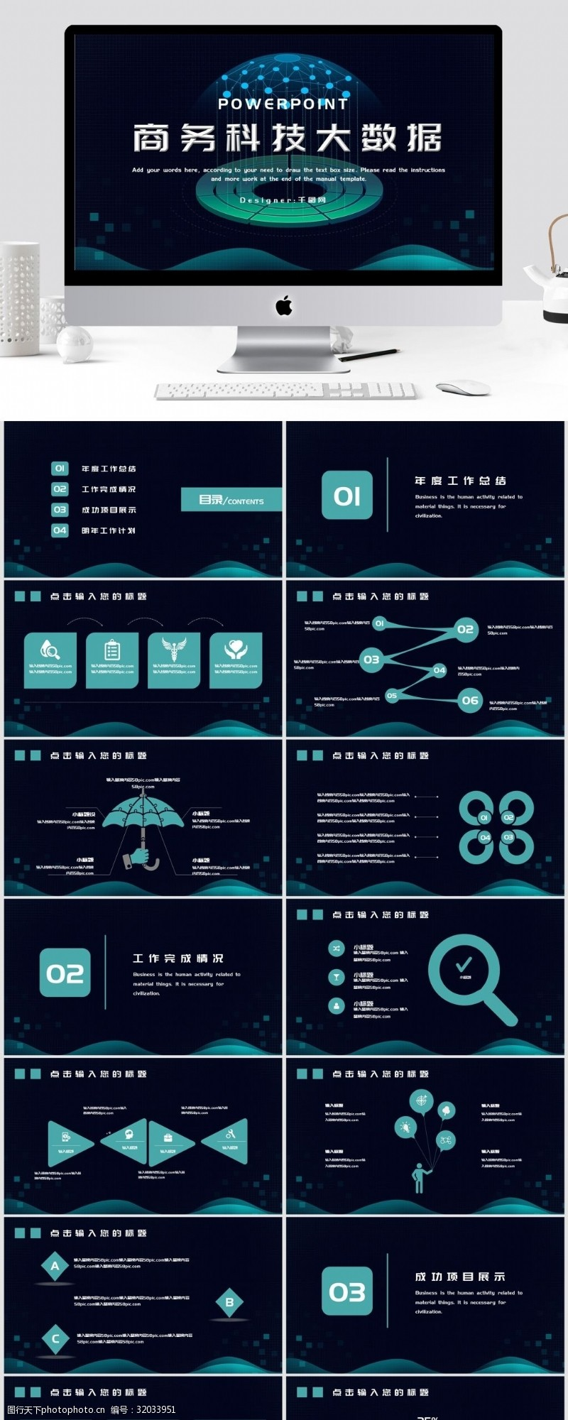 数据ppt模板时尚蓝色商务科技大数据PPT模板