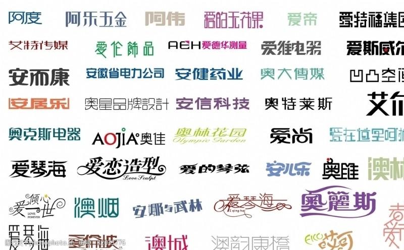 炫酷体中文字体素材整理