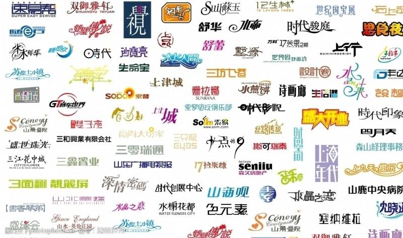 炫酷体中文字体素材整理M