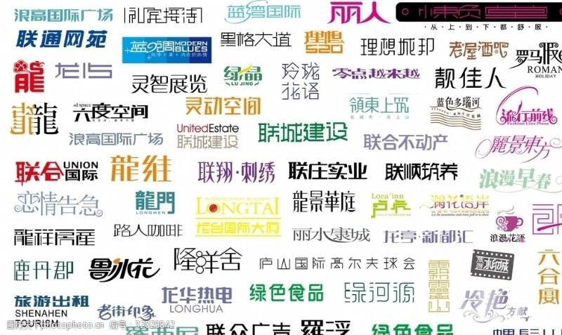 炫酷体中文字体素材整理T