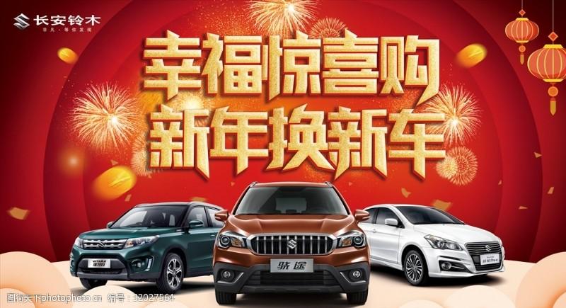 铃木汽车幸福惊喜购新年换新车