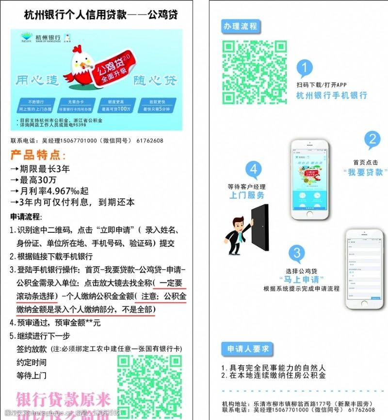 房屋抵押贷款银行杭州银行