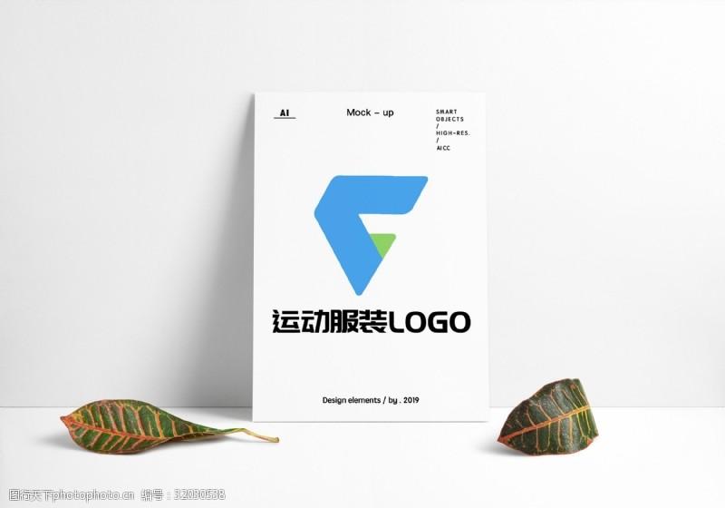 蓝绿搭配运动服装品牌LOGO原创设计
