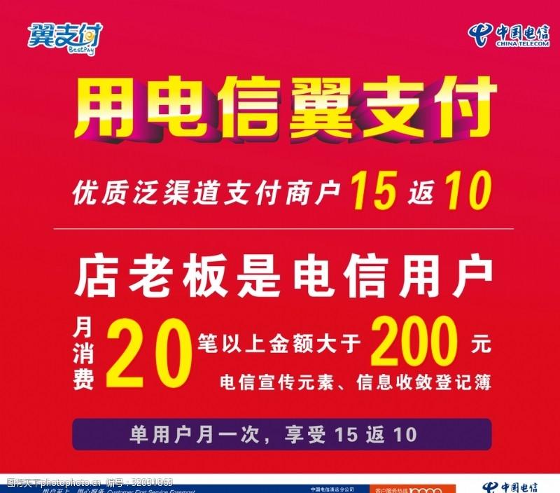 沃3g中国电信翼支付