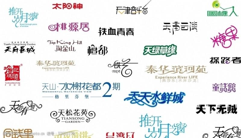 炫酷体中文字体素材整理N