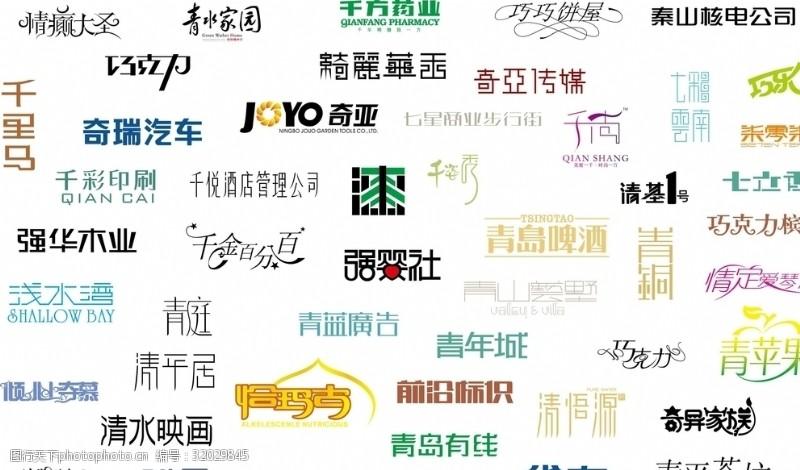 炫酷体中文字体素材整理Q
