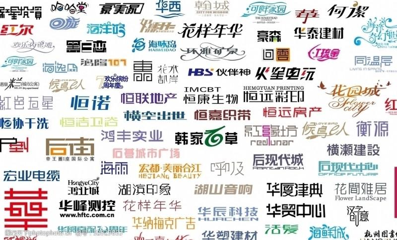 炫酷体中文字体素材整理Y